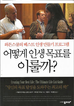 Korean version of Creating Your Best Life
